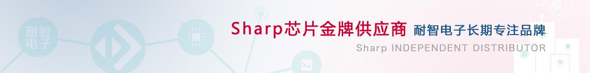 耐智电子是夏普半导体在中国的代理商