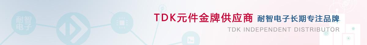 耐智电子是TDK公司在中国的代理商