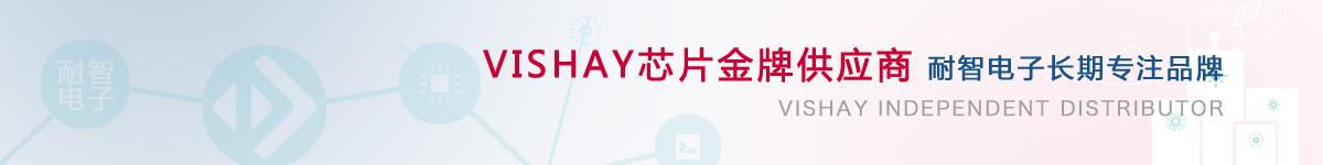 耐智电子是Vishay公司在中国的代理商