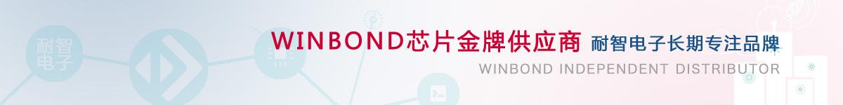 耐智电子是Winbond公司在中国的代理商