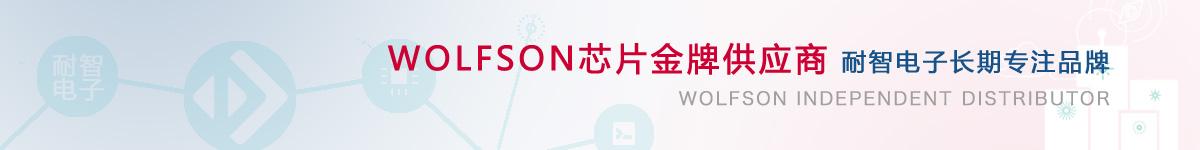 耐智电子是Wolfson公司在中国的代理商