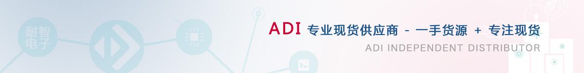 耐智电子是ADI公司在中国值得信赖的ADI代理商