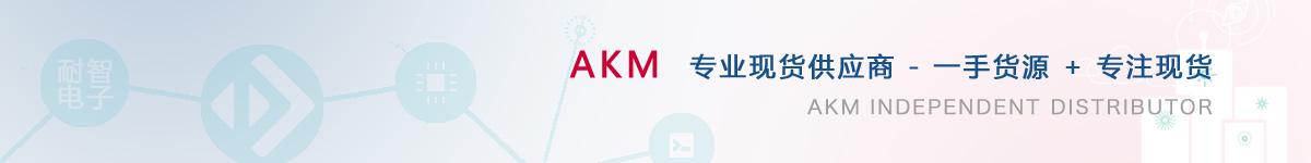 耐智电子是AKM公司在中国值得信赖的AKM代理商