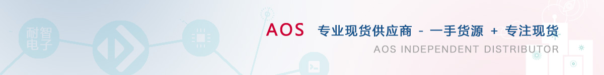 耐智电子是AOS公司在中国值得信赖的AOS代理商