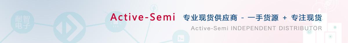 耐智电子是Active-Semi公司在中国值得信赖的Active-Semi代理商