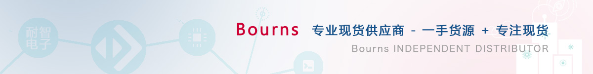 耐智电子是Bourns公司在中国值得信赖的Bourns代理商