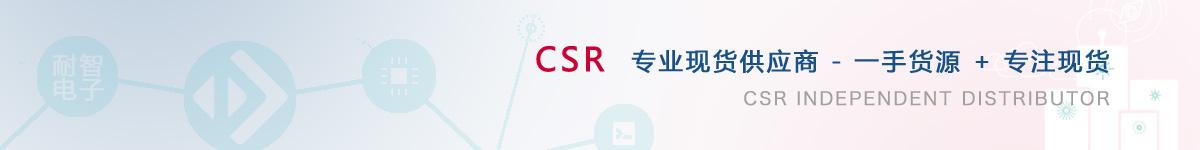 耐智电子是CSR公司在中国值得信赖的CSR代理商