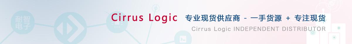 耐智电子是CirrusLogic公司在中国值得信赖的CirrusLogic代理商