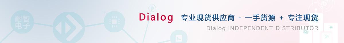 耐智电子是Dialog公司在中国值得信赖的Dialog代理商