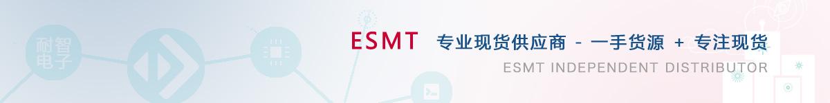 耐智电子是ESMT公司在中国值得信赖的ESMT代理商