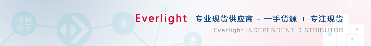 耐智电子是Everlight公司在中国值得信赖的Everlight代理商