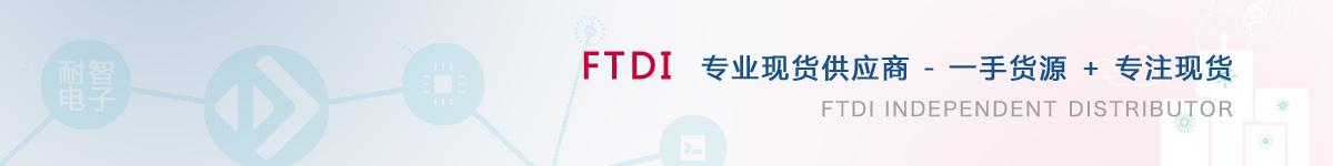 耐智电子是FTDI公司在中国值得信赖的FTDI代理商
