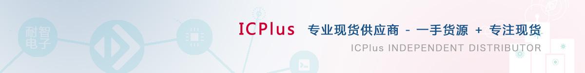 耐智电子是ICPlus公司在中国值得信赖的ICPlus代理商