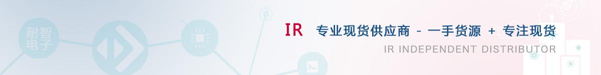 耐智电子是IR公司在中国值得信赖的IR代理商