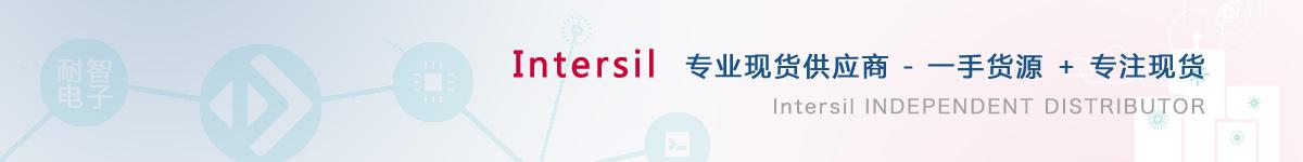 耐智电子是Intersil公司在中国值得信赖的Intersil代理商