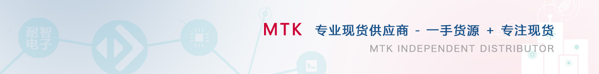 耐智电子是MTK公司在中国值得信赖的MTK代理商
