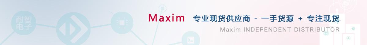 耐智电子是Maxim公司在中国值得信赖的Maxim代理商