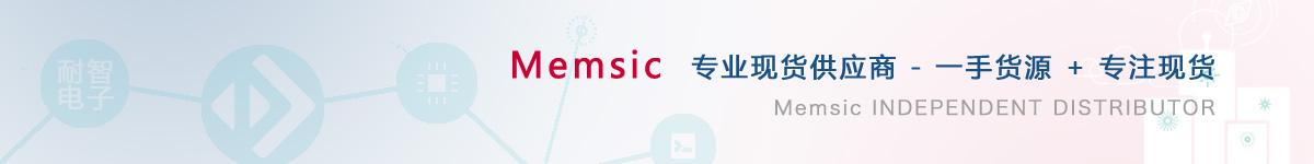 耐智电子是Memsic公司在中国值得信赖的Memsic代理商