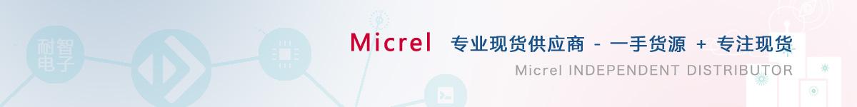耐智电子是Micrel公司在中国值得信赖的Micrel代理商