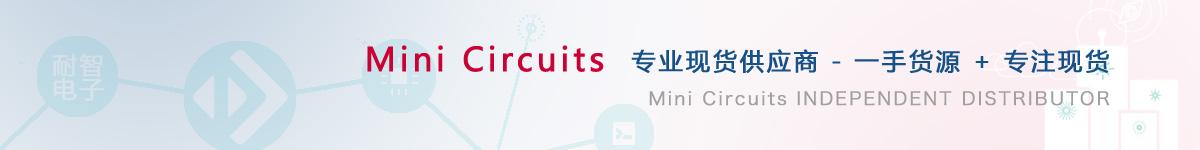 耐智电子是MiniCircuits公司在中国值得信赖的MiniCircuits代理商