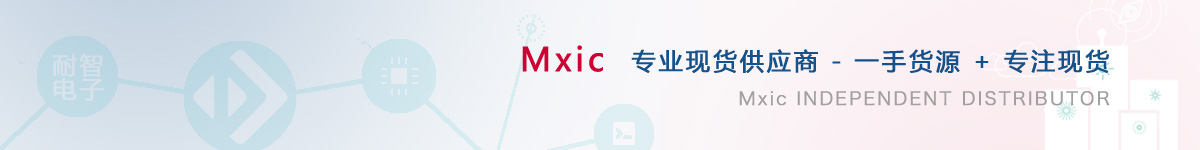 耐智电子是Mxic公司在中国值得信赖的Mxic代理商