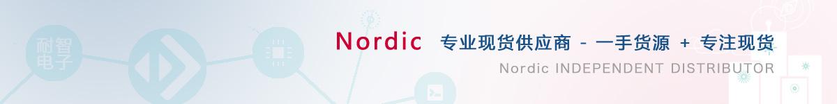 耐智电子是Nordic公司在中国值得信赖的Nordic代理商