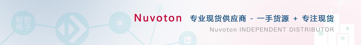 耐智电子是Nuvoton公司在中国值得信赖的Nuvoton代理商