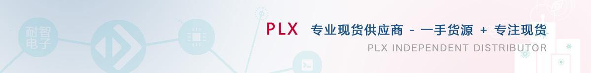 耐智电子是PLX公司在中国值得信赖的PLX代理商