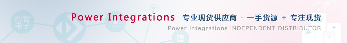 耐智电子是PowerIntegrations公司在中国值得信赖的PowerIntegrations代理商