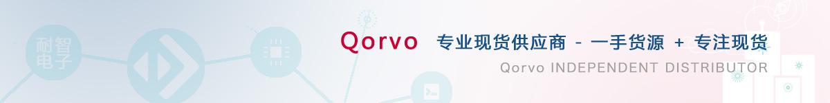 耐智电子是Qorvo公司在中国值得信赖的Qorvo代理商