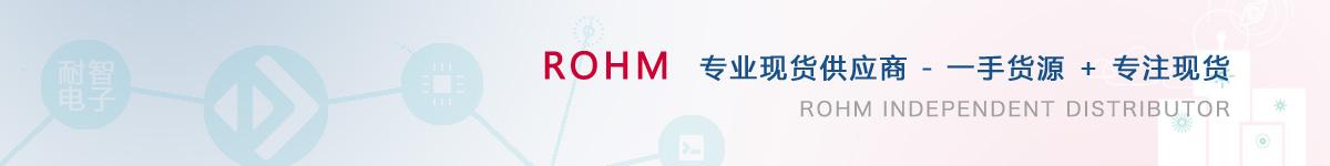 耐智电子是ROHM公司在中国值得信赖的ROHM代理商