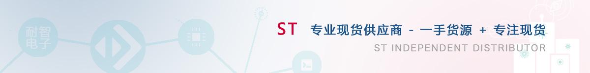 耐智电子是ST公司在中国值得信赖的ST代理商