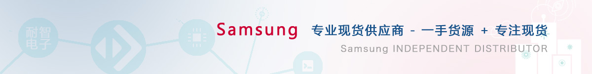 耐智电子是Samsung公司在中国值得信赖的Samsung代理商