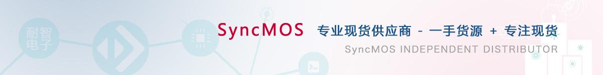 耐智电子是SyncMOS公司在中国值得信赖的SyncMOS代理商