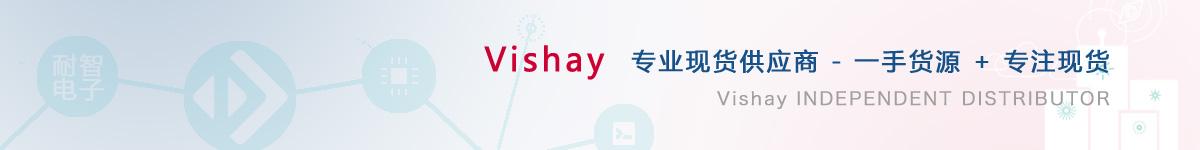 耐智电子是Vishay公司在中国值得信赖的Vishay代理商