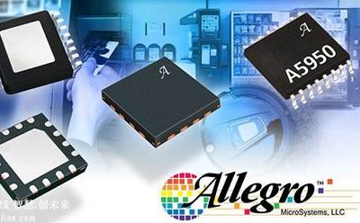 Allegro公司推出具有输出断开功能的新型大功率 LED 驱动器