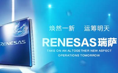 瑞萨电子推出全新工厂自动化解决方案RZ/T1系列产品