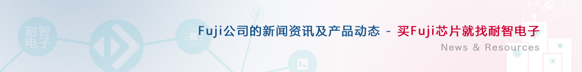 FUJI公司的新闻及产品动态