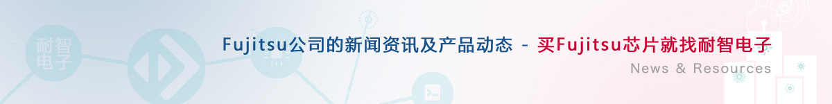 Fujitsu公司的新闻及产品动态