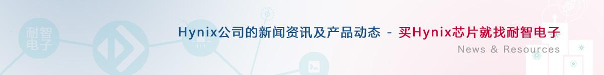 Hynix公司的新闻及产品动态