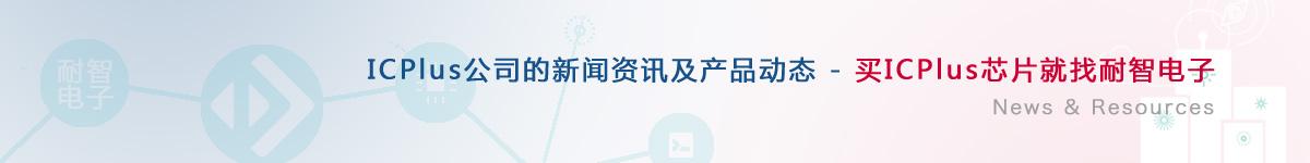 ICPlus公司的新闻及产品动态