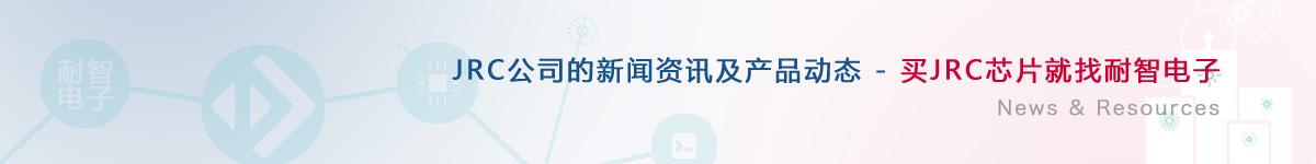 JRC公司的新闻及产品动态