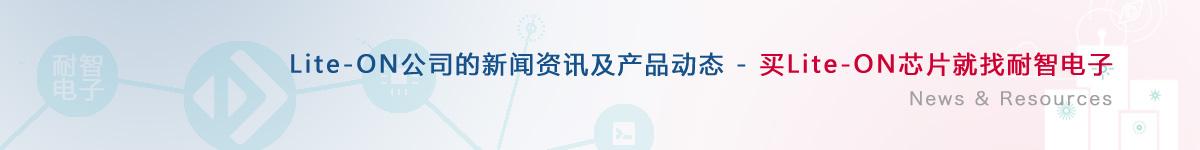 Lite-ON公司的新闻及产品动态