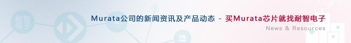 Murata公司的新闻及产品动态