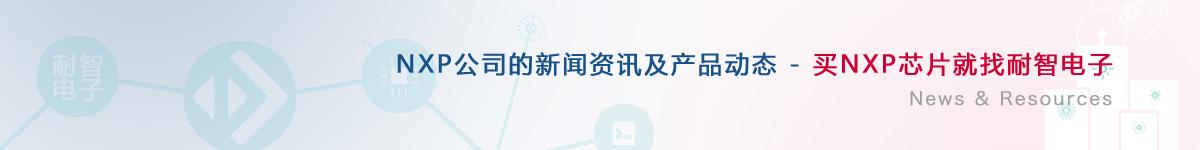 NXP公司的新闻及产品动态