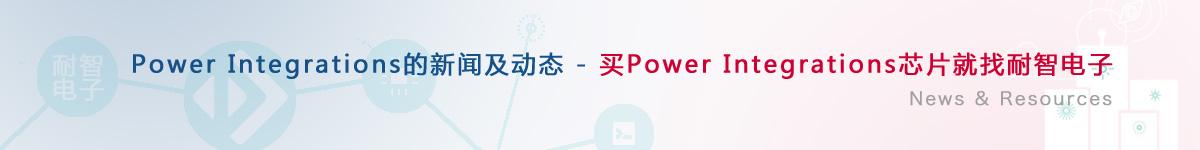 PowerIntegrations公司的新闻及产品动态