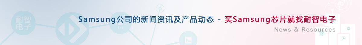 Samsung公司的新闻及产品动态