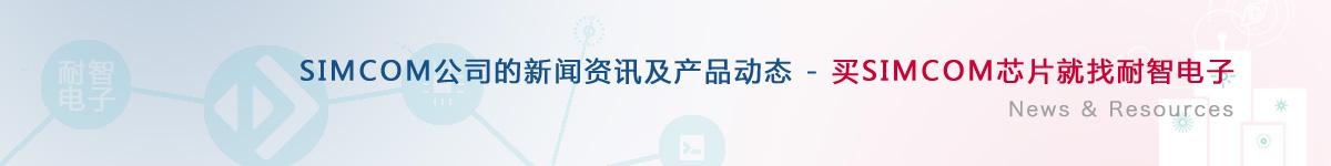 Simcom公司的新闻及产品动态