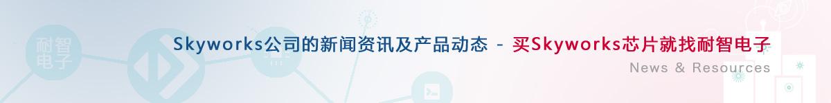 Skyworks公司的新闻及产品动态