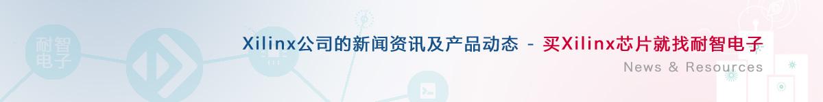 Xilinx公司的新闻及产品动态